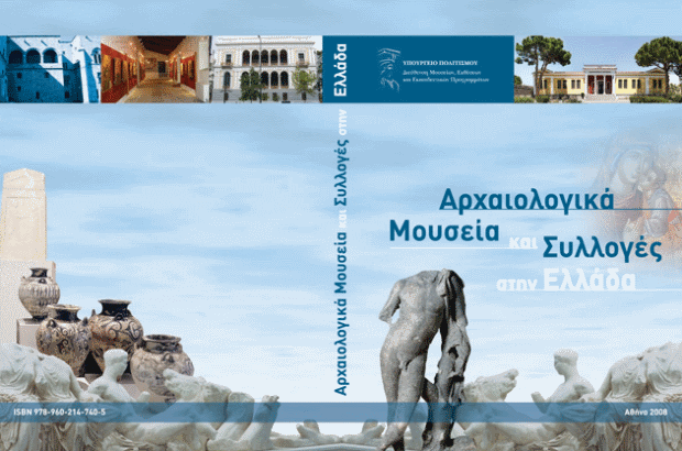 Η έκδοση «Αρχαιολογικά Μουσεία και Συλλογές στην Ελλάδα» δωρεάν από το ΥΠΠΟΑ