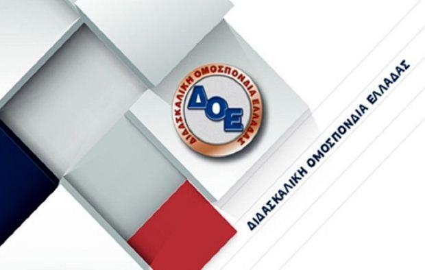 Επιστολή της ΔΟΕ προς Υπουργείο Εσωτερικών για συνάντηση σχετικά με την Προσχολική Αγωγή