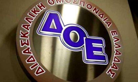 Αίτημα της ΔΟΕ για συνάντηση με την πολιτική ηγεσία του Υπουργείου Παιδείας