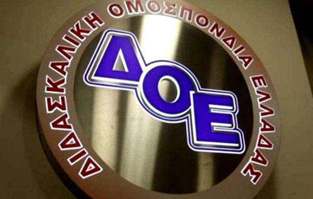 Ανακοίνωση της ΔΟΕ για τις διώξεις συνδικαλιστών στο ΕΚΠΑ