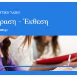 ekfrasi-ekthesi-schooltimegr