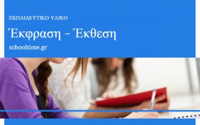 «Η παράγραφος: Β. Τρόποι ανάπτυξης Παραγράφου» Έκφραση-Έκθεση Λυκείου