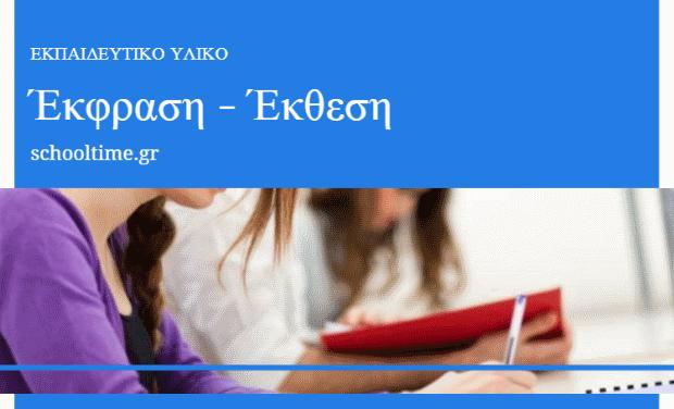 Σχεδιαγράμματα Εκθέσεων για τη Β' Γυμνασίου – Ενότητα 5η