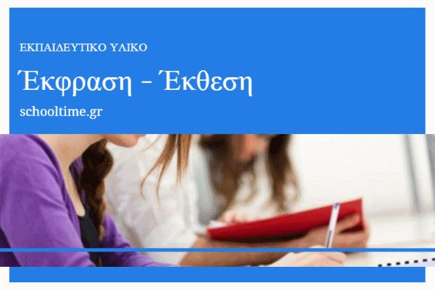 Σχεδιαγράμματα Εκθέσεων για τη Γ' Γυμνασίου – Ενότητα 1η