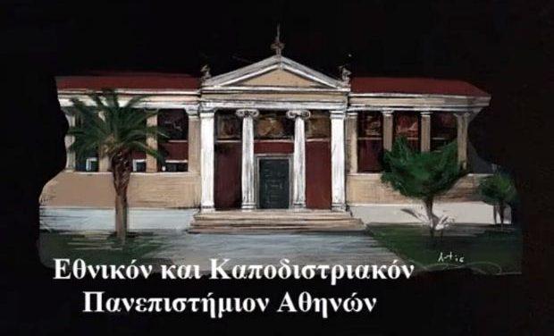 Συγκεντρωτικός Κατάλογος ΠΜΣ του Πανεπιστημίου Αθηνών ανά Σχολή και Τμήμα