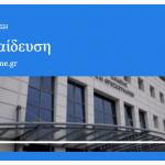 ΥΠΠΕθ: Εκτός λειτουργίας η υπηρεσία ηλεκτρονικής διαχείρισης αιτήσεων πολιτών, 24/11, 16:00 έως 19:00