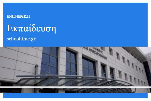 Αναβάλλεται η προγραμματισμένη για σήμερα συνέντευξη του Υπουργού Παιδείας