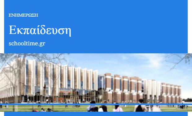 Υπουργείο Παιδείας: Με συναίνεση προχωρά το σχέδιο για το Πανεπιστήμιο Δυτικής Αττικής