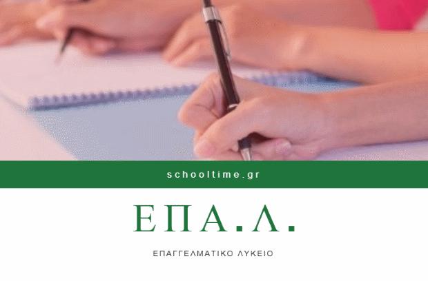 Παρατείνεται η προθεσμία των αιτήσεων αποφοίτων ΕΠΑΛ για την Τάξη Μαθητείας