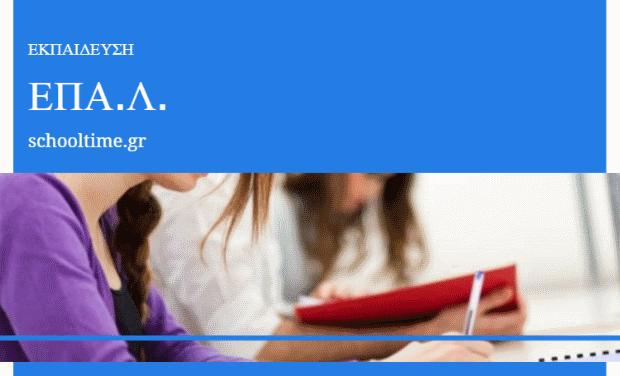 ΕΠΑ.Λ.: Ύλη και οδηγίες για τη διδασκαλία των μαθημάτων για το 2017-2018