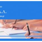 «Μια Νέα Αρχή στα ΕΠΑ.Λ.» ημερίδα ενημέρωσης για την πιλοτική εφαρμογή του προγράμματος