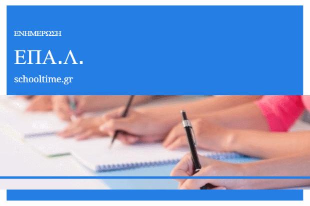 Πανελλαδικές 2018 – ΕΠΑ.Λ.: Η Απόφαση για τον καθορισμό των πανελλαδικά εξεταζόμενων μαθημάτων