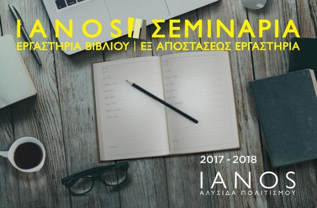 ΙΑΝΟΣ - ΦΘΙΝΟΠΩΡΟ 2017: Εργαστήρια Βιβλίου σε Αθήνα, Θεσσαλονίκη & E-learning