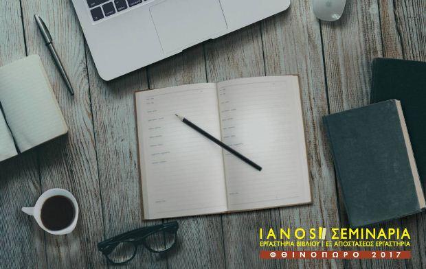 Σεμινάρια σε Αθήνα, Θεσσαλονίκη & E-learning | Έναρξη εγγραφών, ΙΑΝΟΣ – ΦΘΙΝΟΠΩΡΟ 2017
