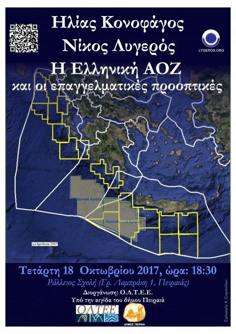 Ημερίδα της Ο.Λ.Τ.Ε.Ε. με θέμα «Η Ελληνική ΑΟΖ και οι επαγγελματικές προοπτικές»