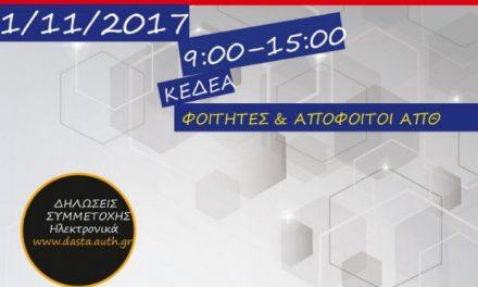 Εκδήλωση στο Α.Π.Θ. με θέμα: Μεταπτυχιακά και Υποτροφίες στο Εξωτερικό