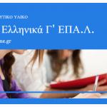 Νέα Ελληνικά Γ' ΕΠΑ.Λ. – Κριτήριο Αξιολόγησης: Παιδεία – Εκπαίδευση