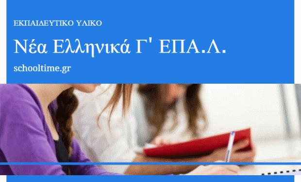Νέα Ελληνικά Γ' ΕΠΑ.Λ. – Κριτήριο Αξιολόγησης: «Αξία και σημασία γλώσσας»