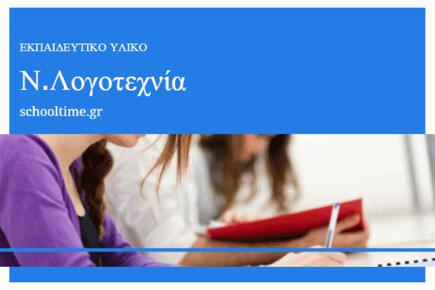 Ν.Ε. Λογοτεχνία Α' Ημ. Γενικού Λυκείου: Οδηγίες για τη διδασκαλία του μαθήματος για το 2017 – 18