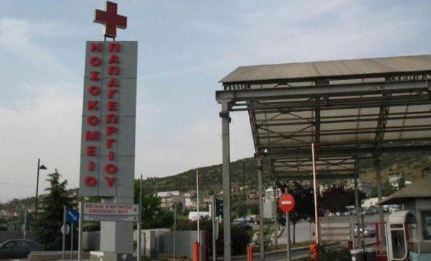 Ξεκίνησε η υποβολή αιτήσεων για 99 θέσεις στο Γενικό Νοσοκομείο Θεσσαλονίκης «Παπαγεωργίου»