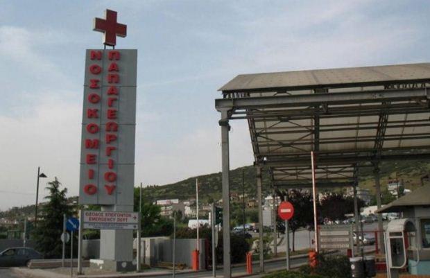 Στο Εθνικό Τυπογραφείο Προκήρυξη του ΑΣΕΠ για 99 θέσεις στο Γενικό Νοσοκομείο Θεσσαλονίκης «Παπαγεωργίου»
