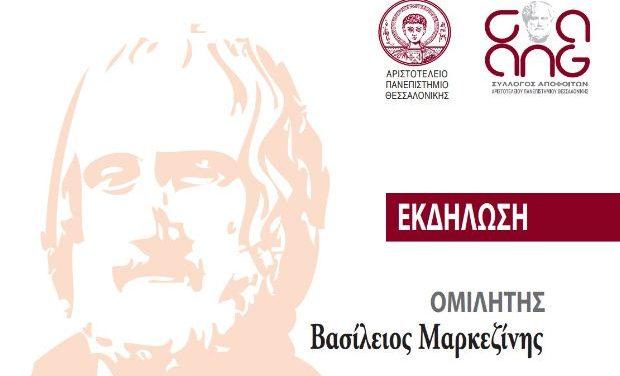 Εκδήλωση στο Α.Π.Θ.: «Ο Ευριπίδης στη Μακεδονία» με ομιλητή τον ακαδημαϊκό Βασίλειο Μαρκεζίνη