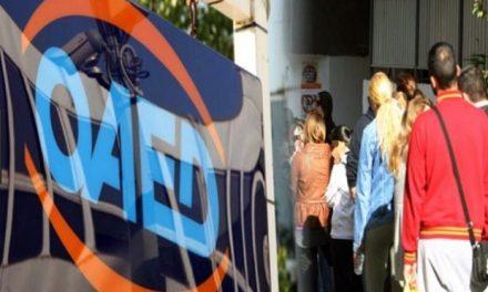 ΟΑΕΔ: Ειδικό πρόγραμμα απασχόλησης για 250 ανέργους και Πρόγραμμα προεργασίας για 300 ανέργους στην Περ. Δυτ. Μακεδονίας