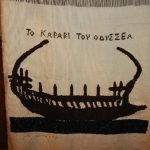 «ODYSSEA ΠΑΡΕΛΘΟΝ ΚΑΙ ΜΕΛΛΟΝ» οι προεκτάσεις του Ομηρικού ταξιδιού, στη Dépôt Art Gallery