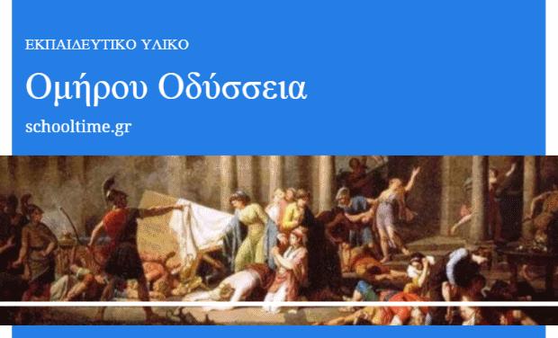 «Ομηρικά έπη: Οδύσσεια, Α΄ Γυμνασίου, Ραψωδία α, 26-108» δωρεάν εκπαιδευτικό βοήθημα, Φ.Ε. Τσιάρα