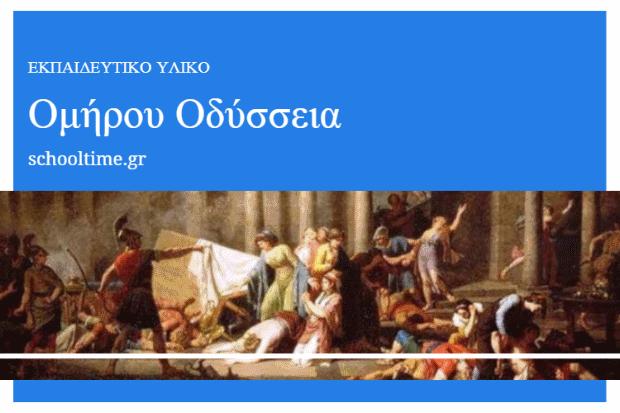 «Ομηρικά έπη: Οδύσσεια, Α΄ Γυμνασίου, Ραψωδία α, 1-25» δωρεάν εκπαιδευτικό βοήθημα, Φ.Ε. Τσιάρα
