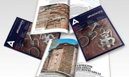 Το αρχείο τευχών του περιοδικού «Αρχαιολογία και Τέχνες» διαθέσιμο online για δωρεάν λήψη