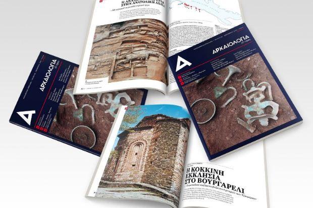 Το περιοδικό «Αρχαιολογία και Τέχνες» διαθέσιμο online για δωρεάν λήψη