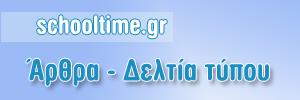 Αποστολή άρθρων - Δελτίων τύπου