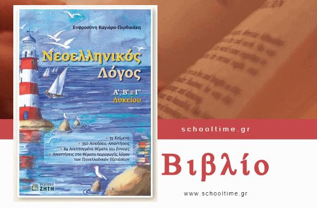 Παρουσίαση του βιβλίου «Νεοελληνικός Λόγος για την Α', Β΄και Γ΄ Λυκείου» στον Ιανό