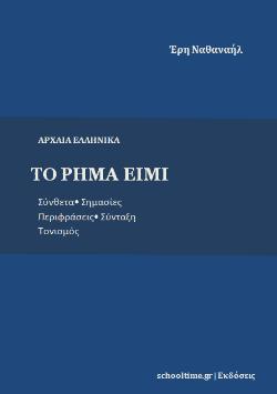 «Αρχαία Ελληνικά - Το ρήμα εἰμί: Σύνθετα, Σημασίες, Περιφράσεις, Σύνταξη, Τονισμός»