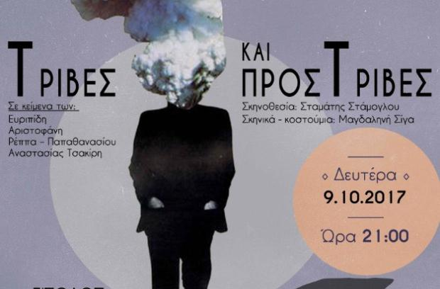 Η θεατρική παράσταση «Τριβές και Προστριβές» στο πολιτιστικό κέντρο Αλέξανδρος με ελεύθερη είσοδο