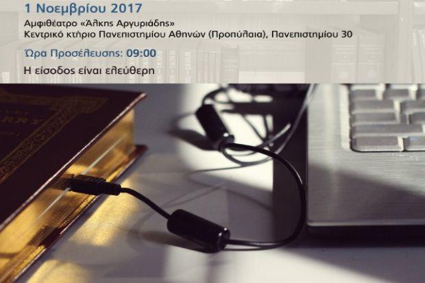 Ημερίδα του ΕΚΠΑ: «Η Βιβλιοθήκη και τα σύγχρονα εργαλεία πρόσβασης στην επιστημονική πληροφορία»
