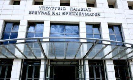 Συμπληρωματική Πρόσκληση για πλήρωση θέσεων Διευθυντών ΔΙΕΚ