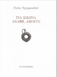 ΓΙΑ ΣΙΚΙΝΟ ΑΝΑΦΗ ΑΜΟΡΓΟ, Εκδόσεις GUTENBERG