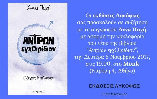 Παρουσίαση του βιβλίου της Άννας Παχή «Αντρών εγχΟιρίδιον»