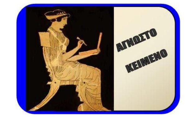 «Αρχαία Ελληνικά – Άγνωστο Κείμενο, Δημοσθένης Β΄ Κατά Φίλιππον (1-3)» δωρεάν βοήθημα, Εκδόσεις Τσιάρα