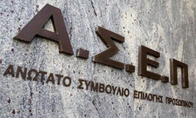 Εκδόθηκαν τα προσωρινά αποτελέσματα της Προκήρυξης του ΑΣΕΠ  για 2.714 θέσεις Δ.Ε. σε ΟΤΑ α΄ βαθμού