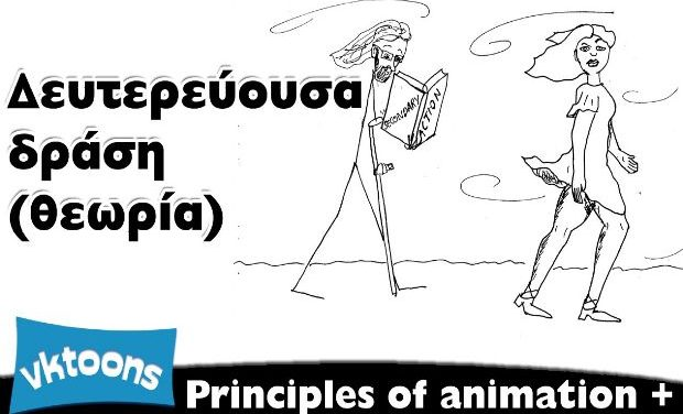 Η αρχή της δευτερεύουσας δράσης στο animation