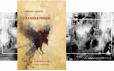 «Επανεκκίνηση» ποιητική συλλογή του Μιχάλη Λαζανά, δωρεάν e-book, Εκδόσεις schooltime.gr