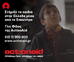 Γίνε φίλος της Actionaid