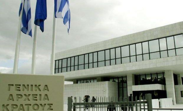 Προκήρυξη πλήρωσης θέσης Διευθυντή της Κεντρικής Υπηρεσίας των ΓΑΚ