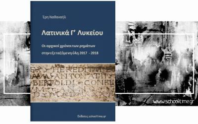 «Λατινικά Γ' Λυκείου, οι αρχικοί χρόνοι των ρημάτων στην εξεταζόμενη ύλη 2017-18», δωρεάν βοήθημα, Έρη Ναθαναήλ, Εκδόσεις schooltime.gr