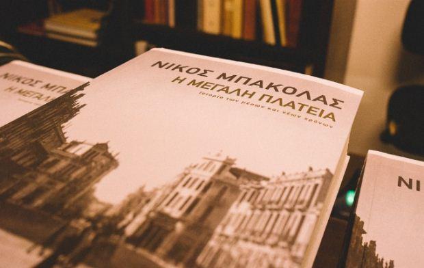 «Νίκος Μπακόλας: Η Μεγάλη Πλατεία» της Τώνιας Τσαρούχα
