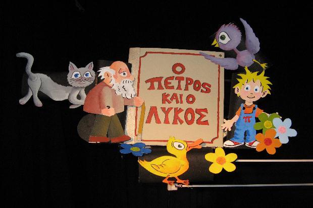Η παράσταση ο «Πέτρος & ο Λύκος» επιστρέφει στις Νέες «Φιγούρες & Κούκλες»