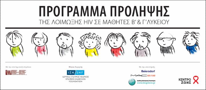 Πανελλαδικό πρόγραμμα ενημέρωσης μαθητών Β' & Γ' Λυκείου για τον HIV και το AIDS